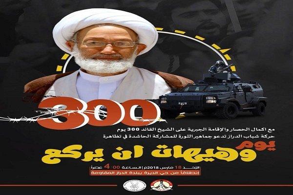 300 يوم من الحصار العسكري على منزل الشيخ عيسى قاسم