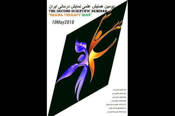 مشهد میزبان سمینار علمی «نمایش درمانی» می شود