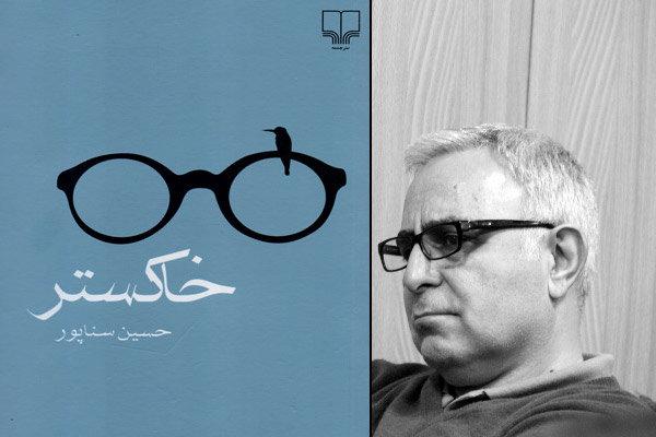 رمان خاکستر حسین سناپور