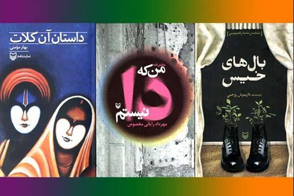 سه نمایشنامه از سوی انتشارات سوره مهر منتشر شد