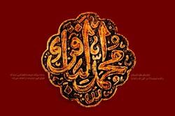 امام باقر جامعه را از انحطاط فکری نجات داد/احیای مرجعیت علمی امام