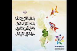 دعای تحویل سال گروه بین المللی «لیله القدر» منتشر شد