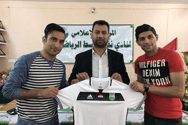 با قراردادی ۴ ماهه به بهترین تیم عراق پیوستیم