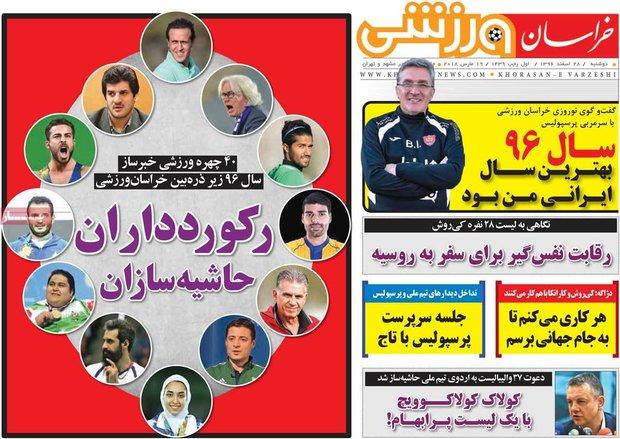 صفحه اول روزنامههای ورزشی ۲۸ اسفند ۹۶