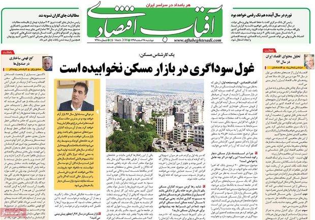 صفحه اول روزنامههای اقتصادی ۲۸ اسفند ۹۶