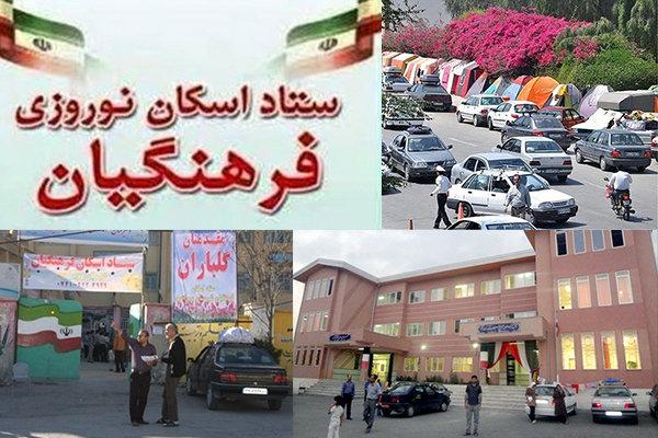 استقبال از مراکز اسکان فرهنگیان/اسکان ۳ میلیون نفر روز