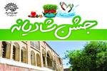 ویژه برنامه جشن شادیانه در ایام نوروز در سنندج برگزار می شود