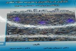 کتاب تاب آوری دربرنامه ریزی و مدیریت محلات شهر سنندج