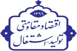 جوجههایی را که باید آخر اسفند شمرد!/ نگاهی به کتاب «شعار سال ۹۶»