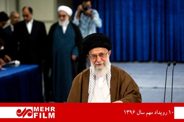 ۱۰ رویداد مهم ایران در سال ۱۳۹۶