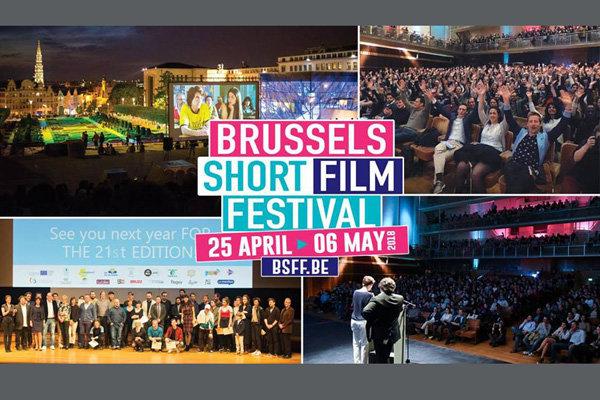 ثلاثة افلام إيرانية في مهرجان بروكسيل للأفلام القصيرة