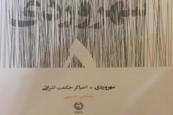 سهروردی احیاگر حکمت اشراقی منتشر شد