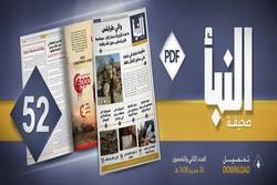 """اعتقال رئيس تحرير صحيفة النبأ التابعة لـ""""داعش"""" في الموصل"""