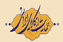 حمایت کالای ایرانی، حمایت همه جانبه از فرهنگ تا اقتصاد ایرانی است