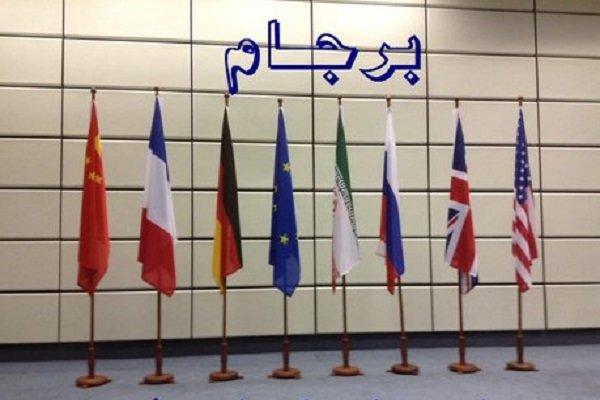 الاتحاد الاوروبي لا يرغب بالتفاوض مع امريكا حول الاتفاق النووي الإيراني