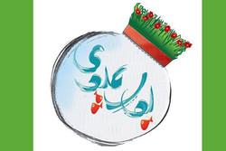«باغ ملی» به زودی پخش می شود/ نحوه انتخاب مهمانان «بوی عیدی»