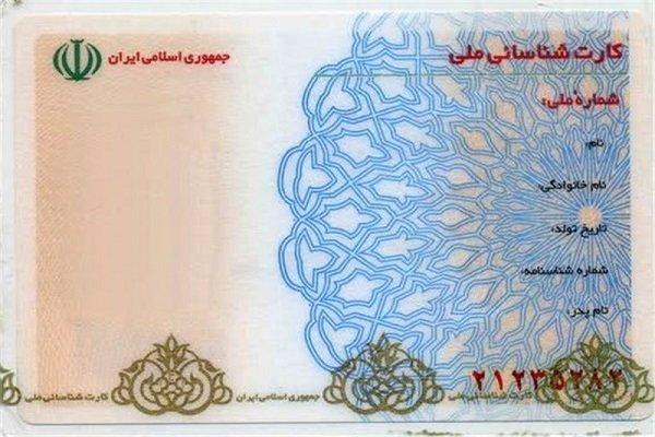 تمدید اعتبار کارت های ملی قدیمی تا پایان ۹۷