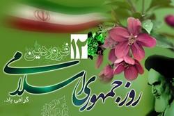 سیر تطور «جمهوری» در تاریخ ایران/ چرایی برتری نظریه جمهوری اسلامی
