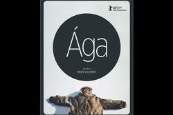 """إطلاق فيلم """"آغا"""" من إنتاج بلغاريا وألمانيا وفرنسا في مهرجان فجر السينمائي الدولي الـ36"""