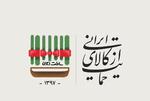 شهرداری ها و دهیاریهای استان ملزم به استفاده ازکالای ایرانی هستند