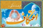 اعتکاف، شروعی برای ورود به مسیر سالکان الی الله است