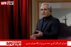 ماجرای گروگان گیری سعد حریری از نگاه مهران مدیری