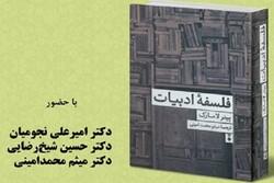 کتاب «فلسفه ادبیات» نقد می شود