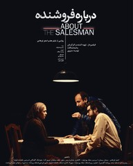 "A poster for ""About the Salesman"" co-directed by Vahid Sedaqat and Tahmineh Monzavi"