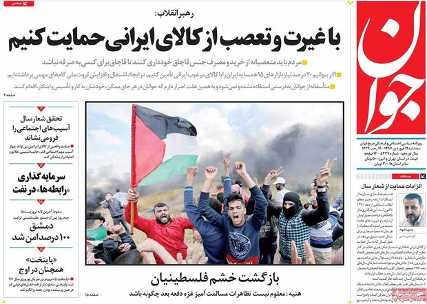 صفحه اول روزنامههای ۱۴ فروردین ۹۷