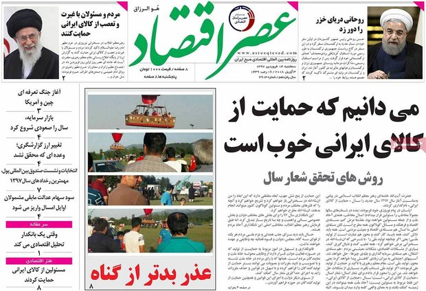 صفحه اول روزنامههای اقتصادی ۱۴ فروردین ۹۷