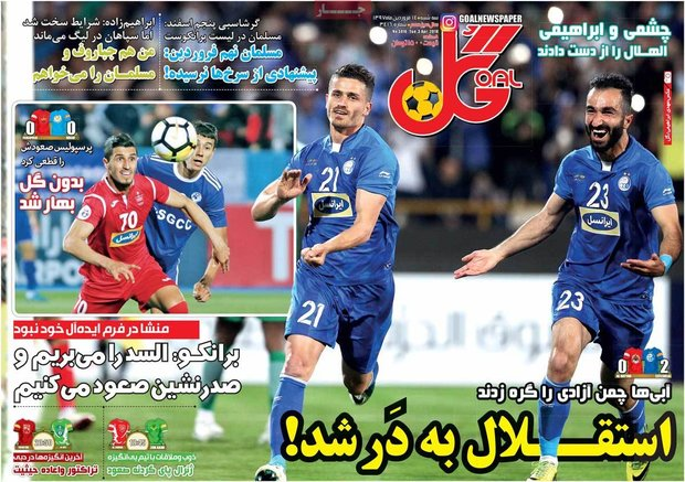صفحه اول روزنامههای ورزشی ۱۴ فروردین ۹۷
