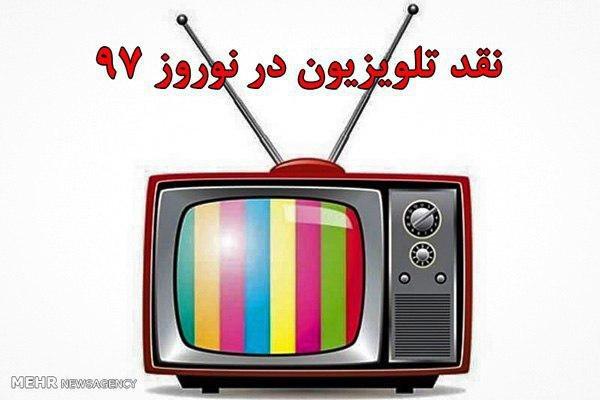 نقد تلویزیون