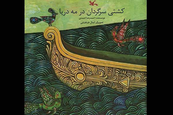 اثر جدید داستانی احمدرضا احمدی چاپ شد