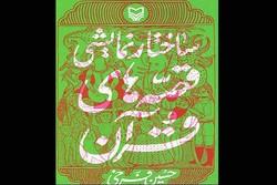 ساختار نمایشی قصههای قرآن