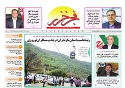 صفحه اول روزنامه های مازندران ۱۵ فروردین ۹۷