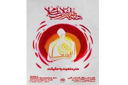 ۵ روایت از هنرمندان جوان انقلاب/روایت حمید حسام ازسلوک هنری دهه۶۰