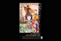 نمایشگاه مکرمه قنبری و علی بلبلی