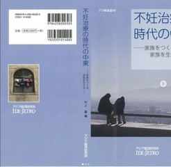 "Cover of ""Reproductive Medicine and the Family in the Middle East"" published by Japan's Institute of Developing Economies"