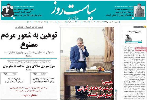 صفحه اول روزنامههای ۱۵ فروردین ۹۷