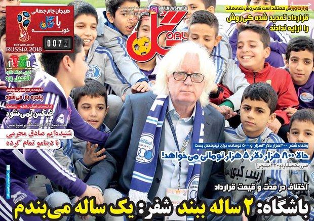 صفحه اول روزنامههای ورزشی ۱۵ فروردین ۹۷