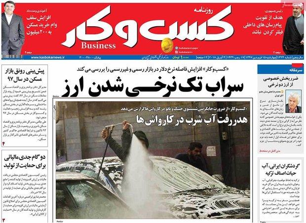 صفحه اول روزنامههای اقتصادی ۱۵ فروردین ۹۷