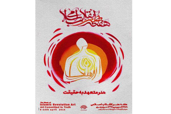 چهره سال ۹۶ هنر انقلاب اسلامی معرفی میشود