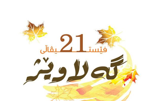 بیست و یکمین دوره جایزه ادبی «گلاویژ» برگزار میشود