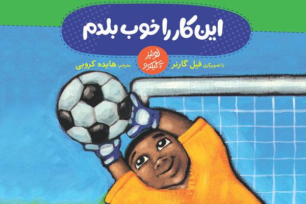انتشار کتابی داستانی برای کودکان با موضوع خودآگاهی