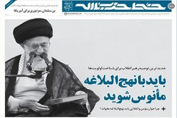 خط حزب الله 127