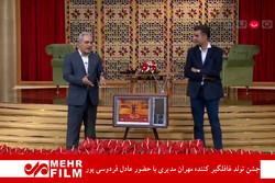 جشن تولد غافلگیر کننده مهران مدیری با حضور عادل فردوسی پور