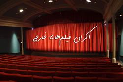 جزییات اکران فیلم خارجی در ایران/ باید حق پخش آثار خریده شود