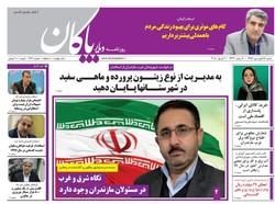 صفحه اول روزنامه های مازندران ۱۸ فروردین ۹۷