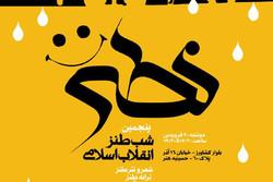 پنجمین شب طنز انقلاب اسلامی برگزار میشود
