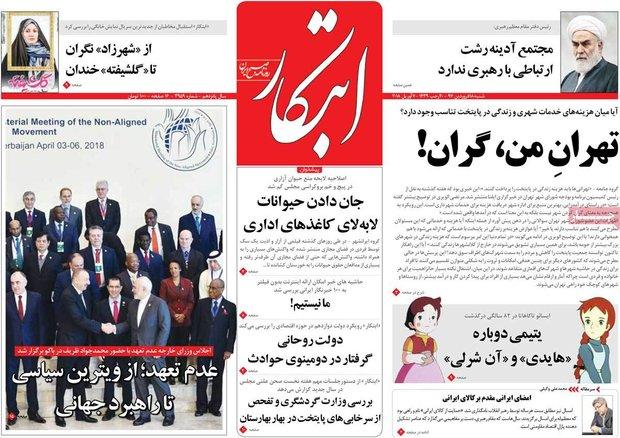صفحه اول روزنامههای ۱۸ فروردین ۹۷